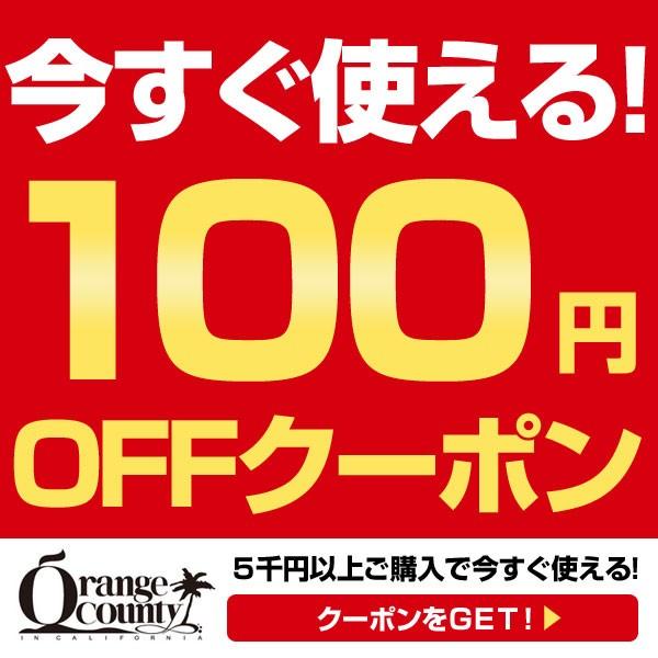 【全品対象】5,000円以上購入で使える100円OFFクーポン♪