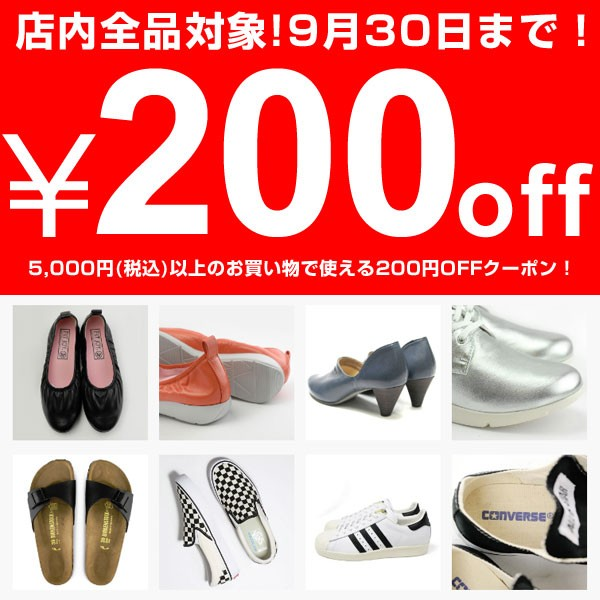 店内全品対象200円OFFクーポン!
