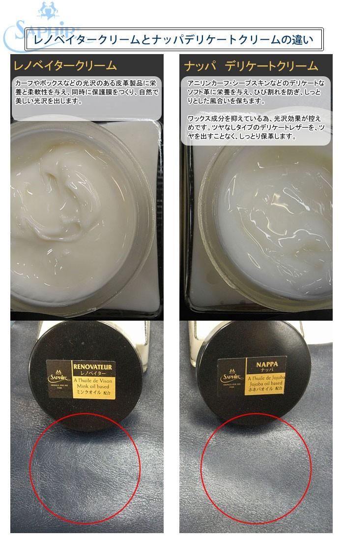 Saphir Noir(サフィール ノワール) レノベイタークリームとデリケートクリームの違いについて