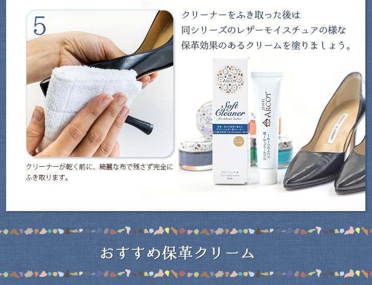 ご使用後は保革効果のあるクリームを塗りましょう。