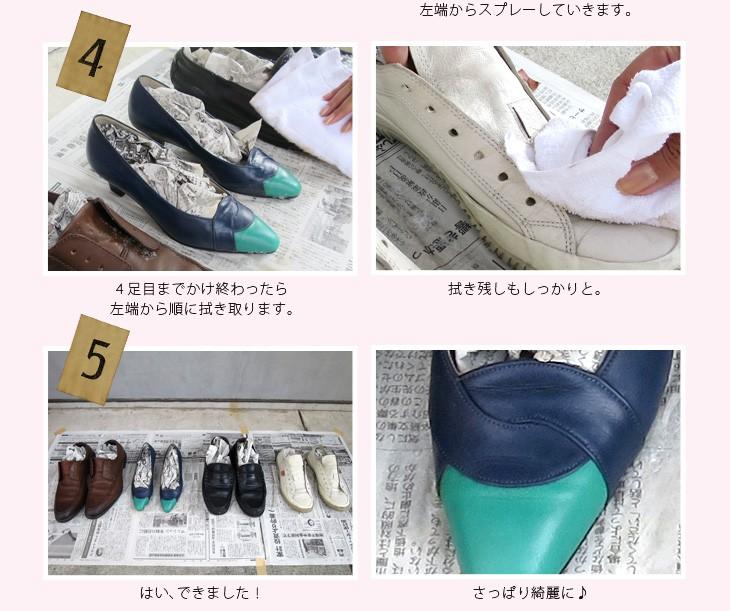 Q:一度に家族4人分の靴をお手入れしたら何分でできる?
