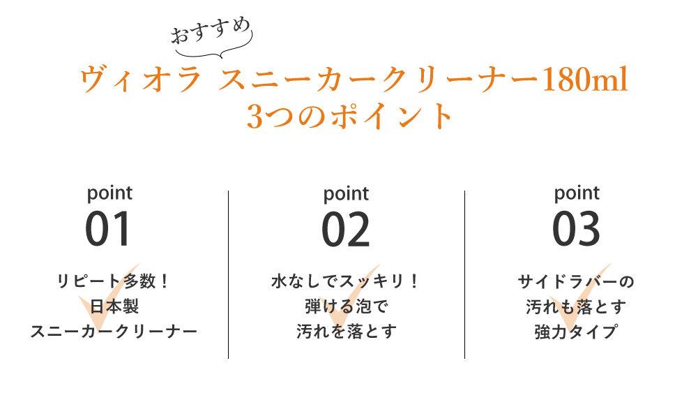 日本製の強力スニーカークリーナー