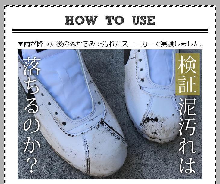 スニーカーの使い方