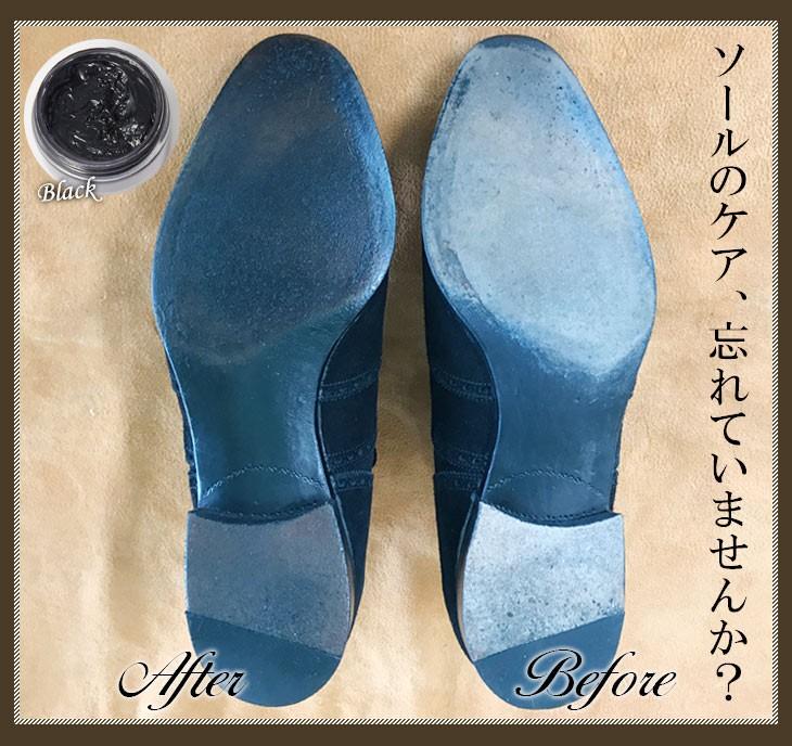 靴の革底の劣化防止