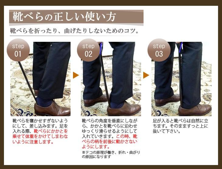 靴べらの正しい使い方