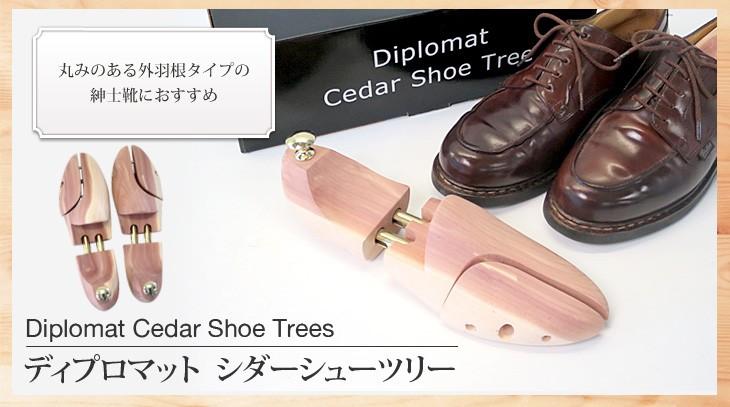 ディプロマット シダーシューツリー(Diplomat Cedar Shoe Trees)