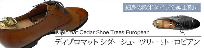 細身の欧米タイプの靴にフィットするディプロマットEURO/ヨーロピアンはこちらから