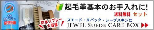 ■特別価格・送料無料※沖縄別■ジュエル(JEWEL)スエードケアボックス