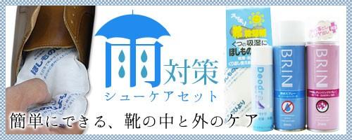 雨の日対策シューケアセット