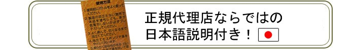 正規代理店経由ならではの日本語説明付き!