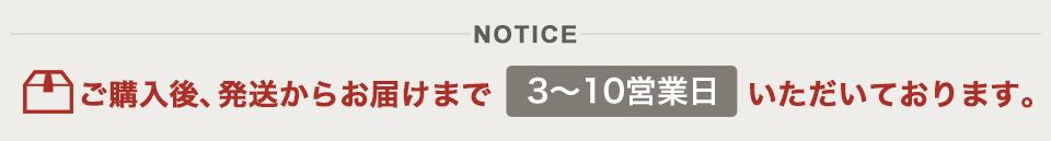 Notice - ご購入後、発想からお届けまで3〜10営業日いただいております。
