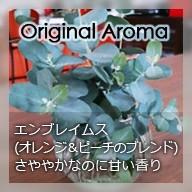 オリジナルアロマ