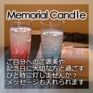メモリアルキャンドル