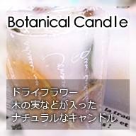 ボタニカルキャンドル