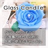 グラスキャンドル