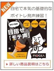 バナー5 ウタエット ウルトラボイス オレンジ