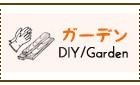DIY・ガーデン