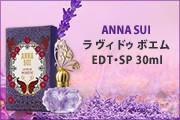 アナスイ ANNA SUI  ラ ヴィ ドゥ ボエム EDT・SP 30ml