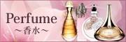 Perfume〜香水〜