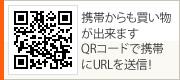 QRコードで携帯にURLを送信!
