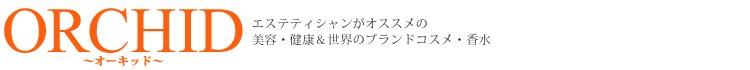 ORCHID〜オーキッド〜