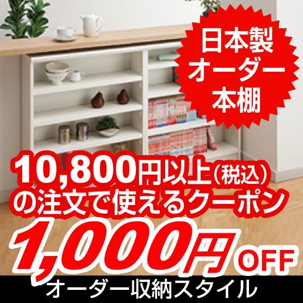 【オーダー収納スタイル限定】1,000円OFFクーポン【11月19日(月)10:00まで】