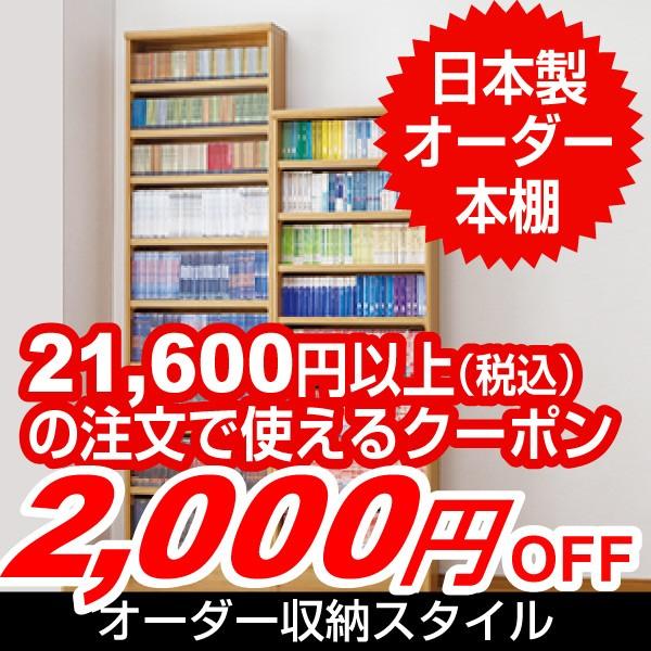 【オーダー収納スタイル限定】2,000円OFFクーポン【11月19日(月)10:00まで】