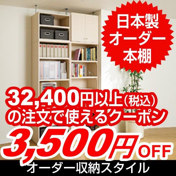【オーダー収納スタイル限定】3,500円OFFクーポン【11月19日(月)10:00まで】