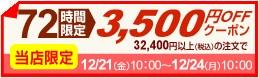 3,500円OFFクーポン
