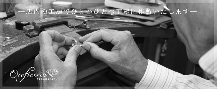 Oreficeria高林―店内の工房でひとつひとつ丁寧に作製いたします―
