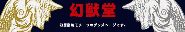 幻想動物グッズページ