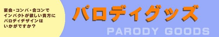 石川県 能登地方グッズページ