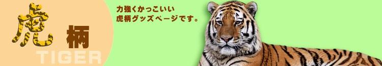 虎柄グッズページ