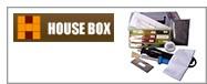 ハウスボックス