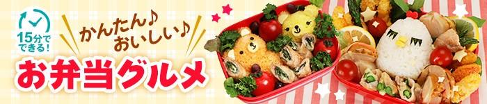 【かんたん、おいしい】お弁当グルメ