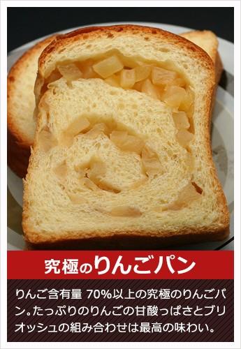 究極のりんごパン 食パン