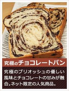 究極のチョコレートパン 食パン
