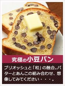 究極の小豆パン 食パン