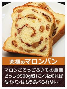 究極のマロンパン 食パン