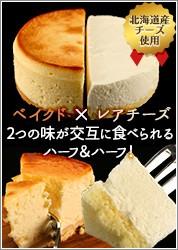 ハーフ&ハーフチーズケーキ