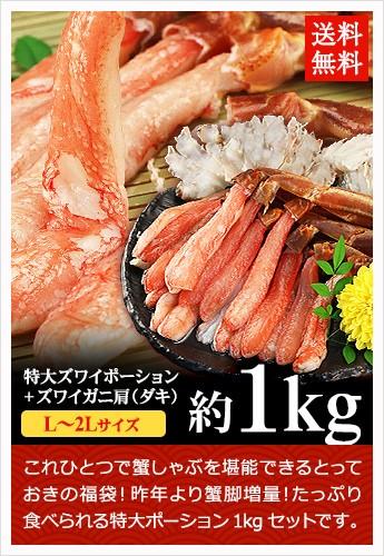 カニしゃぶ鍋セット 1kg(脚650g/350g)