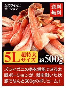 生ズワイ棒ポーション500g 5L(15本)