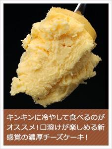 黄金チーズケーキ