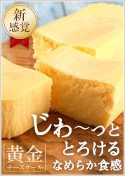 黄金のチーズケーキ(lf)