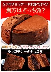 ショコラケーキショコラ