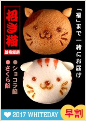 薯蕷饅頭招き猫2個