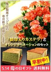 オレンジカーネーション4号&焼印入りカステラ