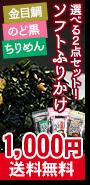 1000円ふりかけ