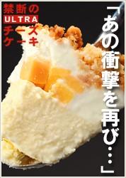 禁断のウルトラチーズケーキ