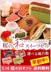 桜の和スイーツセット
